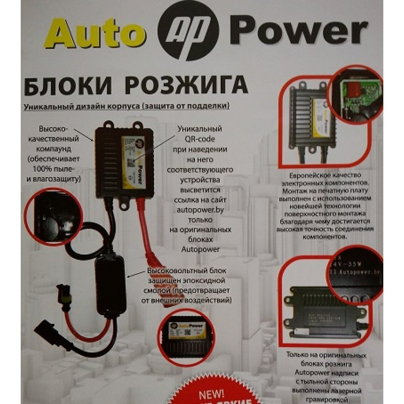 Блок розжига AutoPower HX35-31C BASE (D4S)
